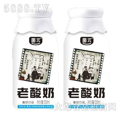 菌π老酸奶酸奶饮品350ml