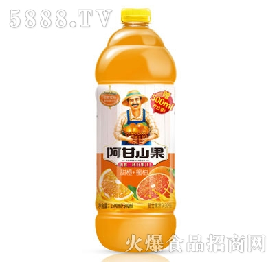 阿甘山果甜橙+蜜柚复合果汁