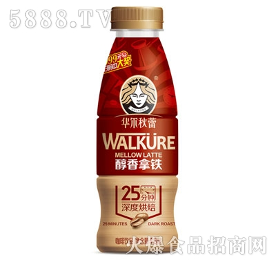 华尔秋蕾咖啡醇香拿铁饮品418ml