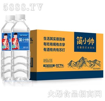 简小帅无糖苏打水饮料500mlx18瓶