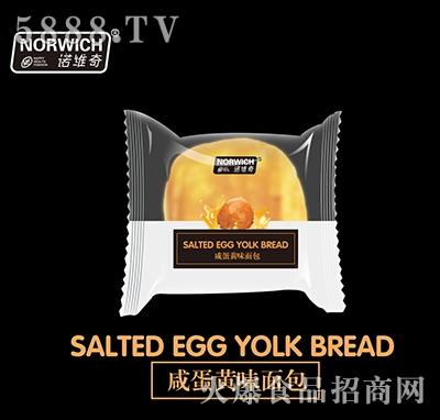 诺维奇咸蛋黄味面包