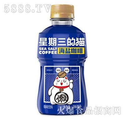 星期三的猫海盐咖啡286ml