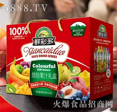 鲜彩多果肉饮料礼盒