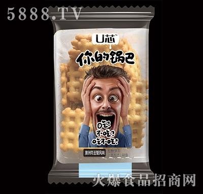 U芯你的锅巴饼干澳洲帝王蟹风味