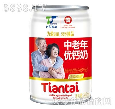 天太乳业中老年优钙奶240ml