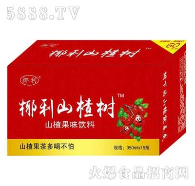 椰利山楂树山楂果味饮料350mlX15
