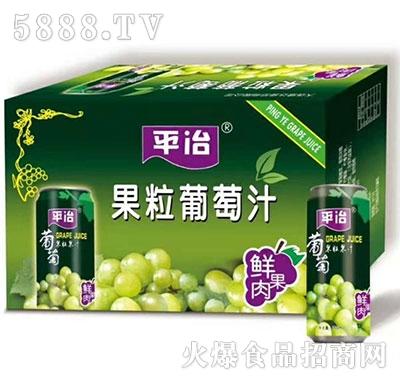 平冶果粒葡萄汁