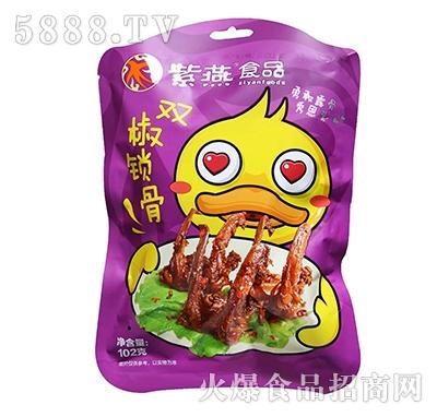 紫燕食品双椒锁骨102克