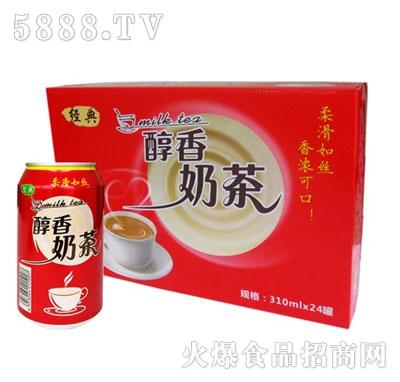 经典醇香奶茶