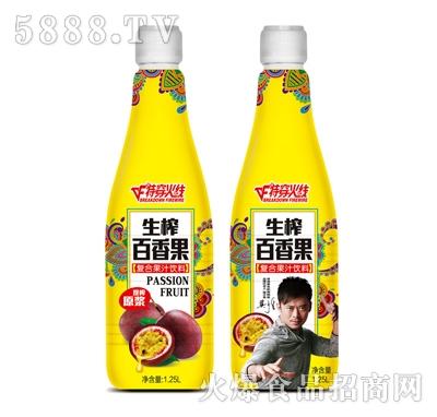 特穿火线生榨百香果汁饮料1.25L