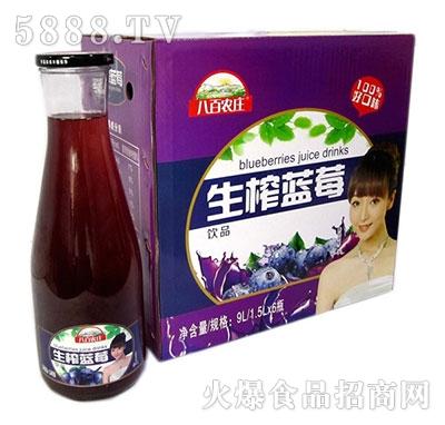 八百农庄生榨蓝莓1.5Lx6瓶