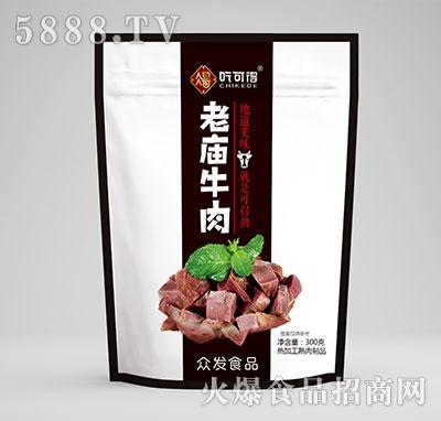 吃可得老庙牛肉300g产品图