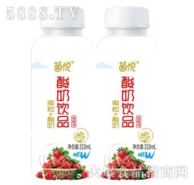 菌悦酸奶果粒草莓味饮品310ml
