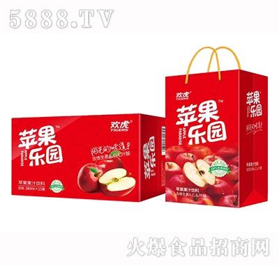欢虎苹果乐园苹果果汁果肉饮料380mlx15瓶