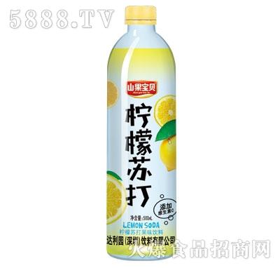 山果宝贝柠檬苏打500ml