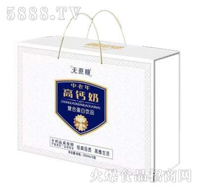 中老年无蔗糖高钙奶礼盒