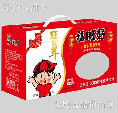福旺好儿童乳酸菌箱
