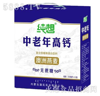 纯想中老年高钙无蔗糖植物蛋白饮料250mlx12盒