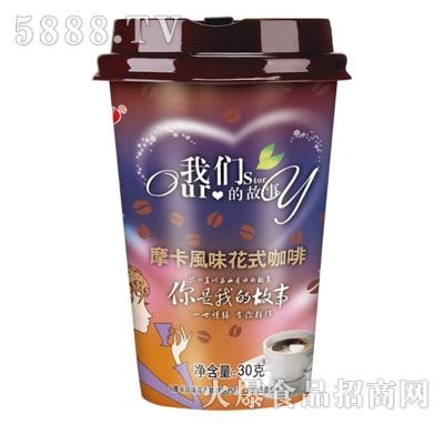 30克摩卡风味花式咖啡