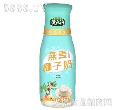 黄氏伯燕麦椰子奶380ml产品图