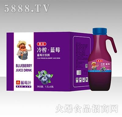 真众冷榨蓝莓汁饮料1.5Lx6瓶