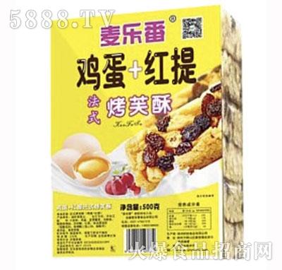 麦乐番鸡蛋+红提法式烤芙酥500克
