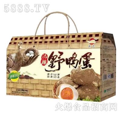 周氏泥腌野鸭蛋产品图