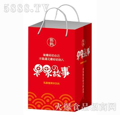 名妙果果故事乳酸菌果味饮料礼盒产品图