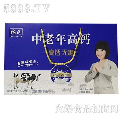 休元中老年高钙奶250mlx12盒