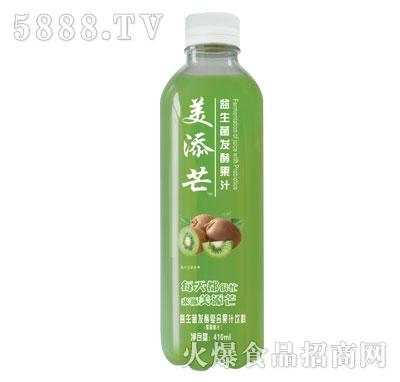 美添芒益生菌发酵果汁猕猴桃汁410ml
