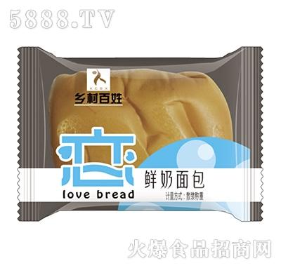乡村百姓恋鲜奶面包