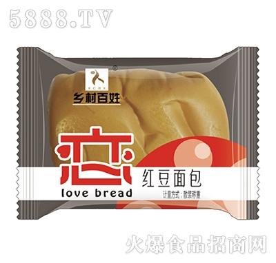 乡村百姓恋红豆面包
