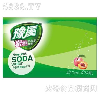 豫溪蜜桃苏打水饮料