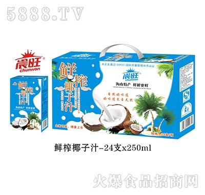 晨旺鲜榨椰子汁250mlx24盒