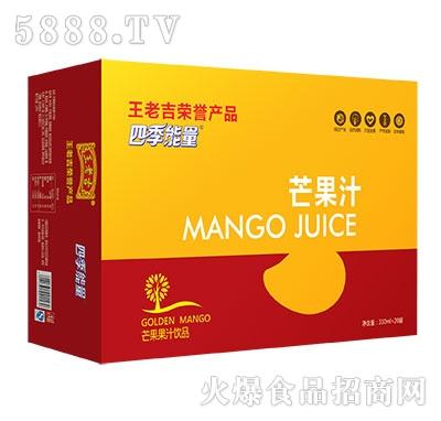 王老吉四季能量芒果汁310mlx20罐