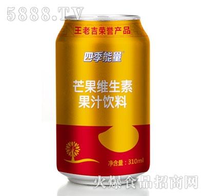 王老吉四季能量芒果汁310ml