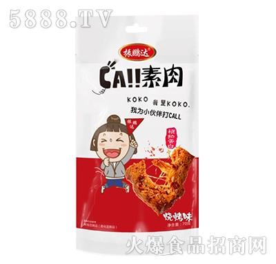 振鹏达素肉烧烤味