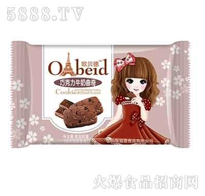 欧贝德巧克力牛奶曲奇饼干袋装