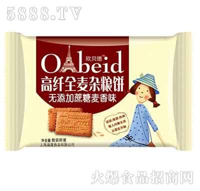 欧贝德高纤全麦杂粮饼干袋装