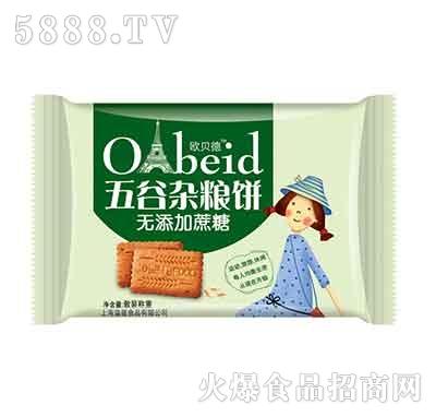 欧贝德五谷杂粮饼干袋装