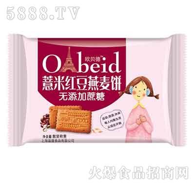 欧贝德薏米红豆燕麦饼干袋装