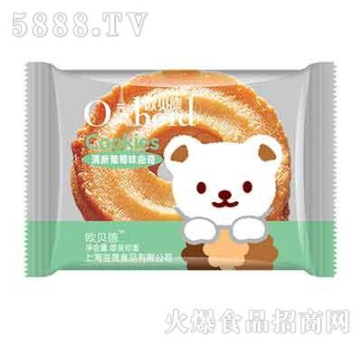 欧贝德清新葡萄味曲奇饼干袋装