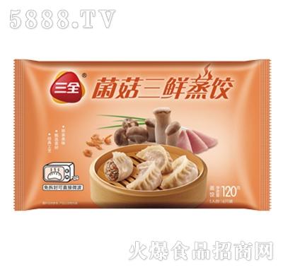 三全菌菇三鲜蒸饺120g