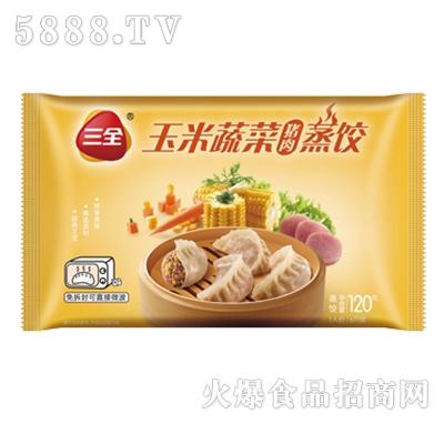 三全玉米蔬菜猪肉蒸饺120g
