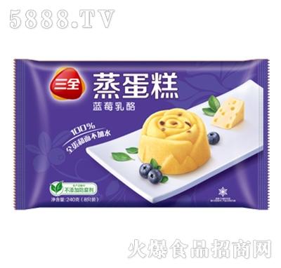 三全蒸蛋糕蓝莓乳酪