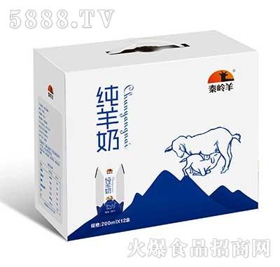 秦岭羊纯羊奶200mlx12盒
