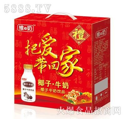维e奶椰子牛奶饮品(礼盒)