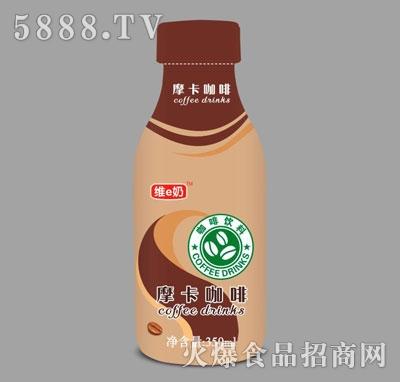 维e奶摩卡咖啡350ml