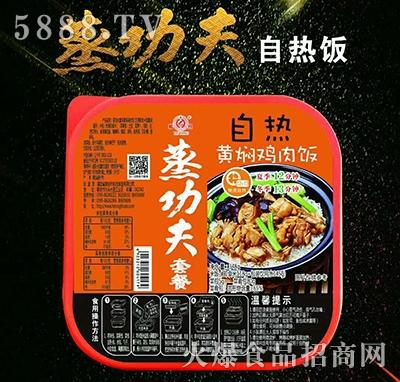 蒸功夫自热黄焖鸡肉饭574g