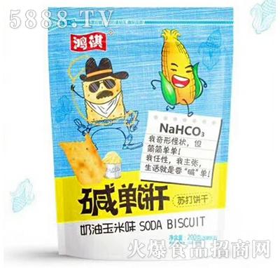 鸿祺碱单饼干奶油玉米味200g